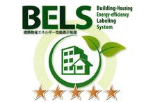 BELS(建築物省エネルギー性能表示制度)について