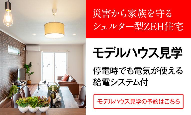 災害から家族を守るシェルター型ZEH住宅 モデルハウス見学