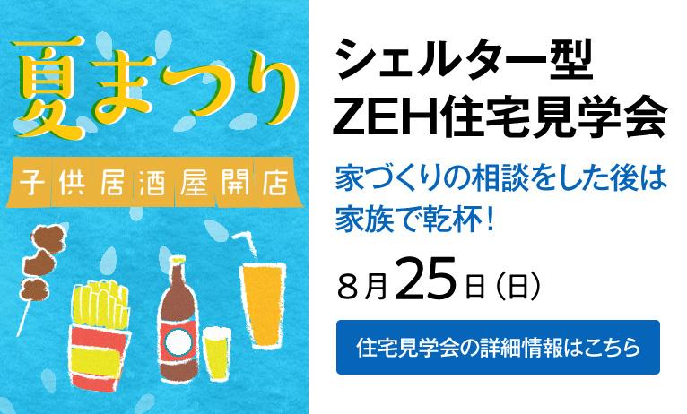 夏まつり シェルター型ZEH住宅見学会