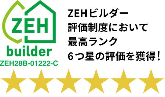 ZEHビルダー評価制度で最高レベルの5つ星の評価を獲得しました!