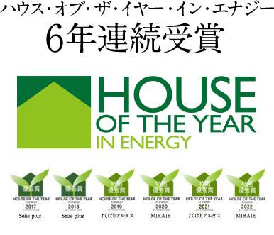 ハウス・オブ・ザ・イヤー・イン・エナジー3年連続 受賞