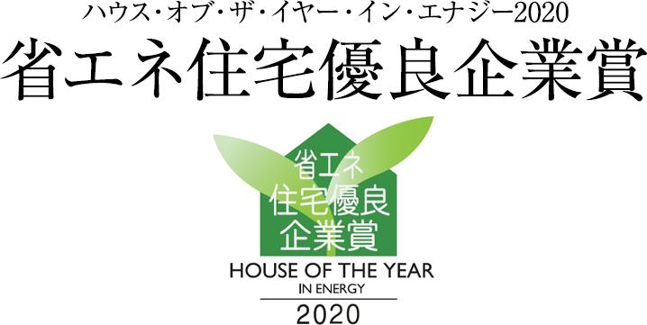 ハウス・オブ・ザ・イヤー・イン・エナジー優秀企業賞 受賞
