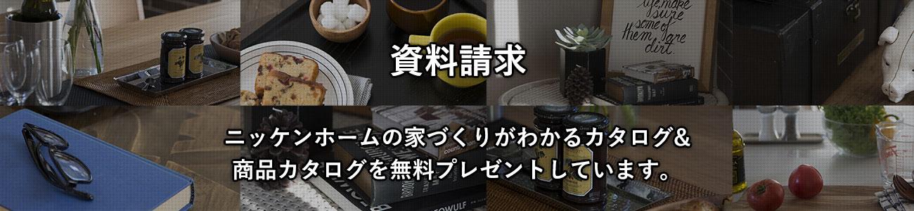 資料作成 ニッケンホームの家づくりがわかるカタログ&商品カタログを無料プレゼントしています。