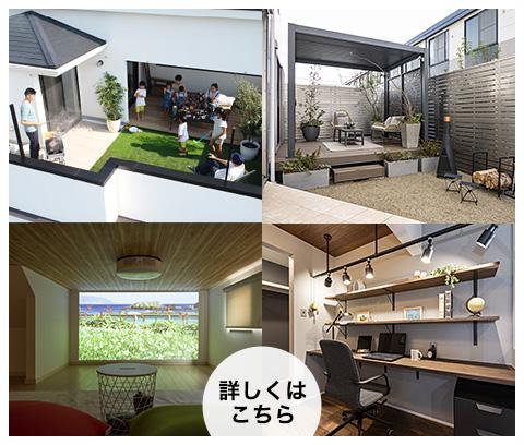 大収納空間 蔵と屋上庭園