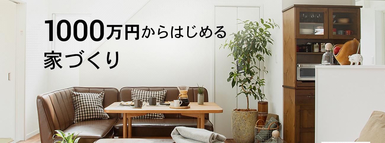 1000万円からはじめる家づくり