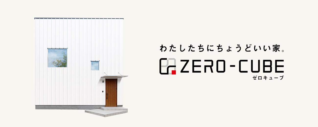 わたしたちにちょうどいい家。ZERO-CUBEゼロキューブ