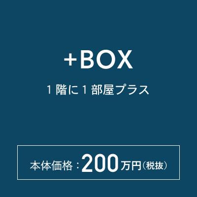 1階に1部屋プラス 本体価格200万円(税抜)