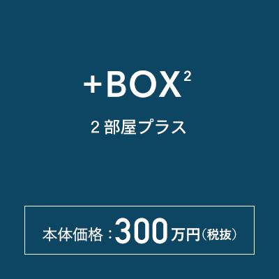 2部屋プラス 本体価格300万円(税抜)