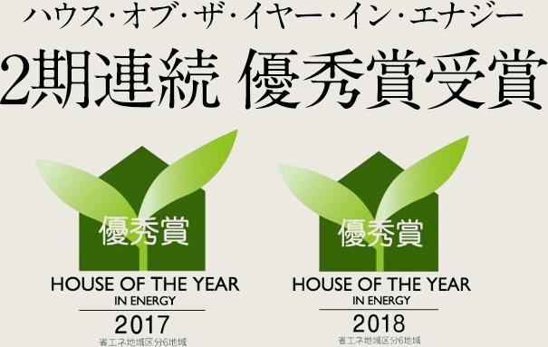 2期連続 優秀賞受賞