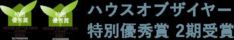 ハウスオブザイヤー2019 受賞