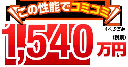 この性能でコミコミ1,540万円(税別)