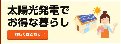太陽光発電でお得な暮らし