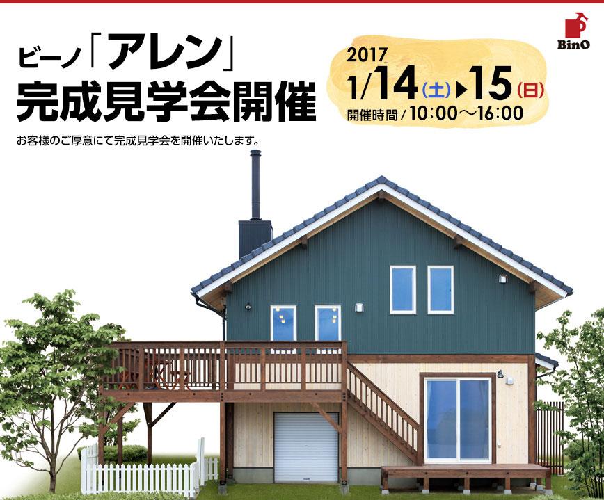 完成見学会 愛知県瀬戸市 2017年1月14日(土)・15日(日)