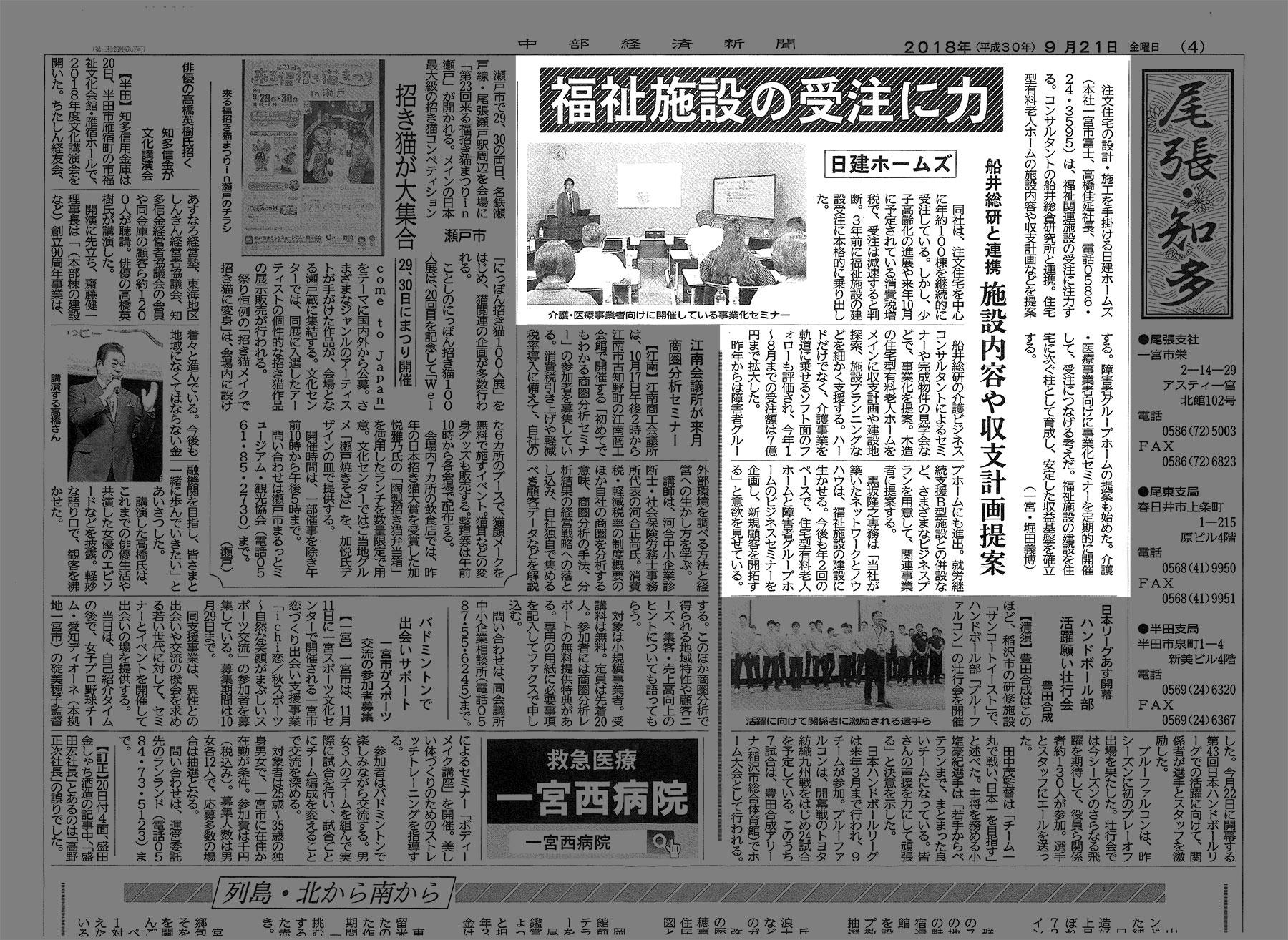 中部経済新聞に、日建ホームズが紹介されました。