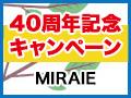 40周年記念キャンペーン-トリプル断熱のZEH住宅「ミライエ」