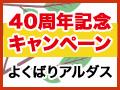 40周年キャンペーン開催中!よくばりアルダスご契約で、耐震+制振「マモリー」プレゼント!