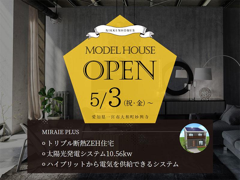 災害から家族を守る シェルター型ZEH住宅 モデルハウスオープン
