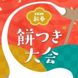 2020新春餅つき大会開催!