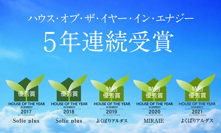 ハウス・オブ・ザ・イヤー・イン・エナジー 3期連続受賞