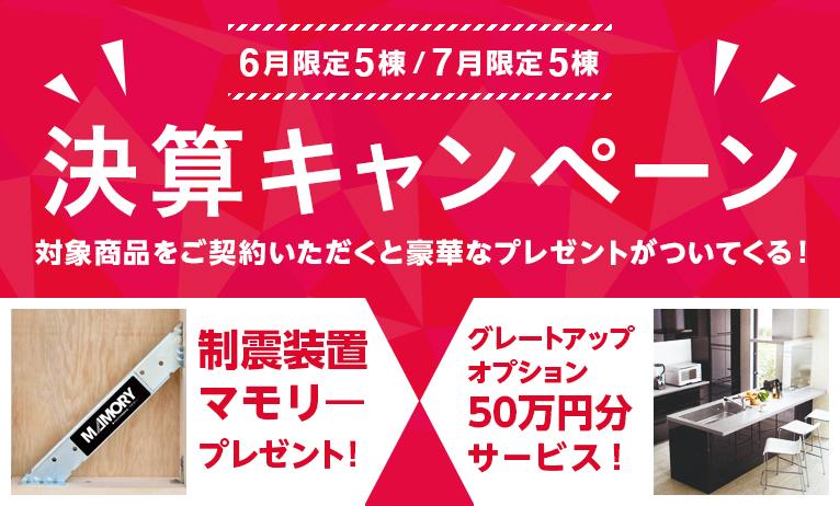 6・7月限定 決算キャンペーン開催中!