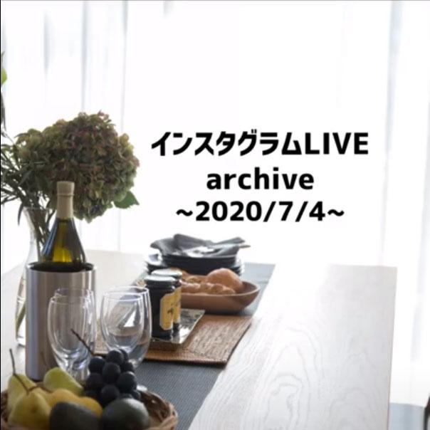 【2020年7月4日(土)開催】よくばりアルダス2階建て ライブ見学会