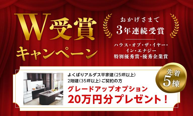 9月限定 W受賞キャンペーン開催中!