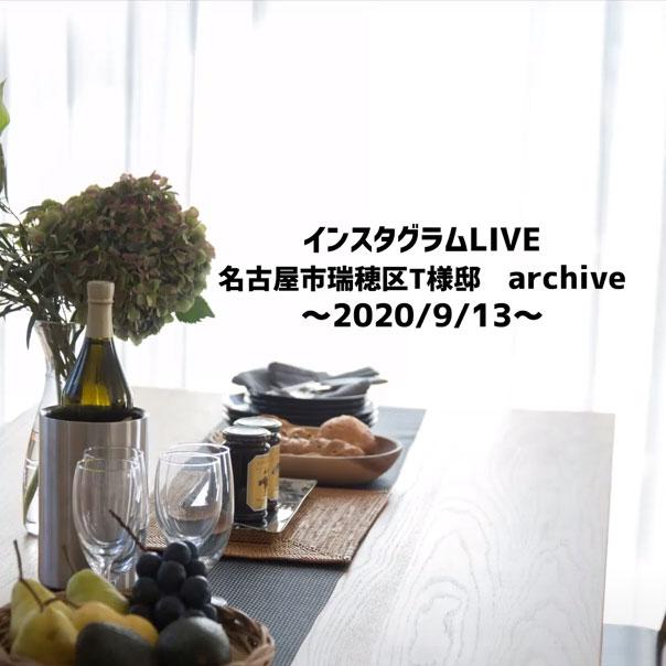 【2020年9月13日(日)開催】ソリエプラス 2階建て ライブ見学会