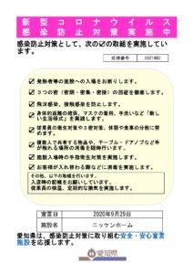 ウイルス 愛知 県 新型 コロナ