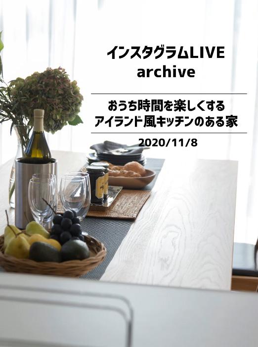 【2020年11月8日(日)開催】ソリエプラス 2階建て ライブ見学会