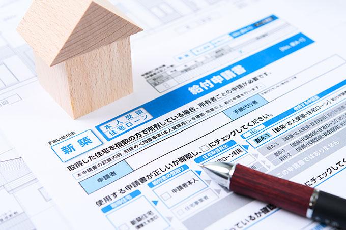 すまい住宅給付金とグリーン住宅ポイント制度