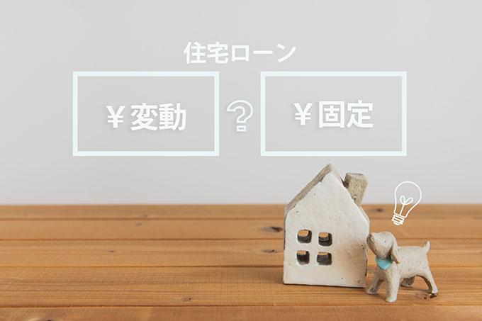 低金利時代が続く中での住宅ローンの考え方