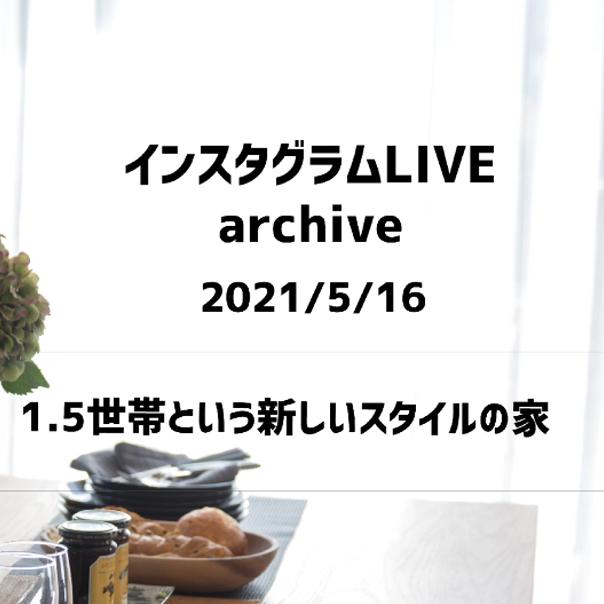 【2021年5月16日(日)開催】ソリエプラス1.5世帯住宅 ライブ見学会