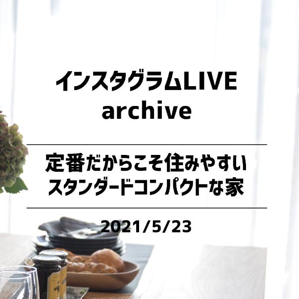 【2021年5月23日(日)開催】ミライエ ライブ見学会