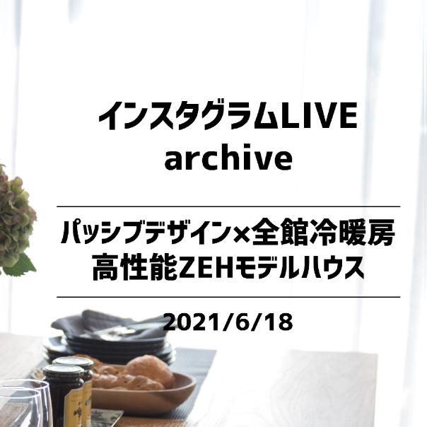 【2021年6月18日(日)開催】ミライエプラス 常願通モデルハウス ライブ見学会