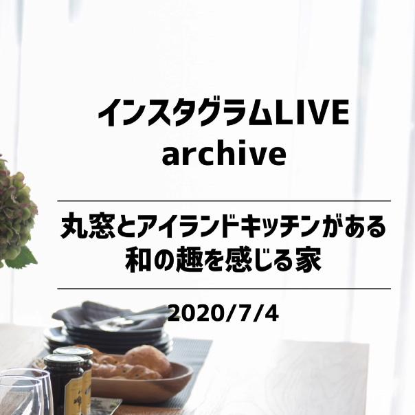 【2021年7月4日(日)開催】ミライエ ライブ見学会